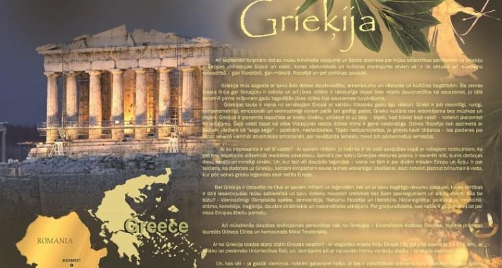 Iepazīstam partnervalstis. Grieķija. Kravu pārvadājumi no Grieķijas. Starptautiskie kravu pārvadājumi Grieķijas virzienā kopā ar Cargomax SIA.